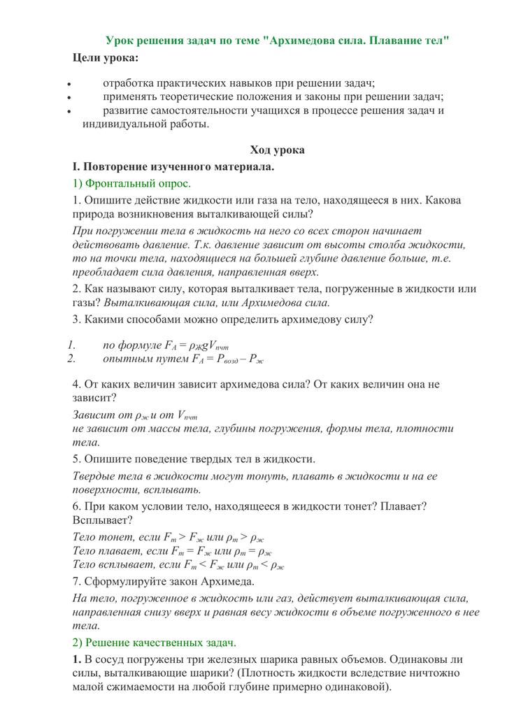 Урок решения задач по физике в 7 классе задачи и решение по ценным бумагам