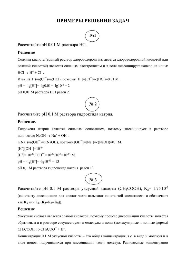 Решение задач концентрации ионов задачи по географии с решениями население