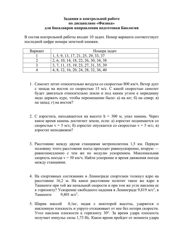 Задачи по физике для подготовки к контрольной работе 5704