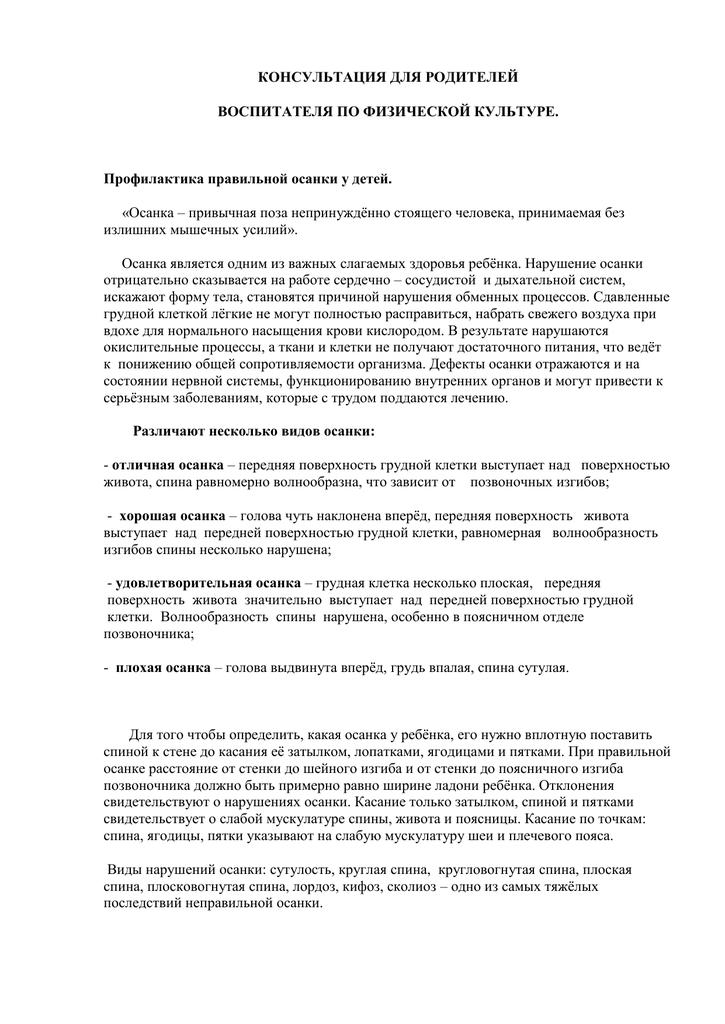 Разновидности нарушения осанки - Презентация 7145-8   1024x725
