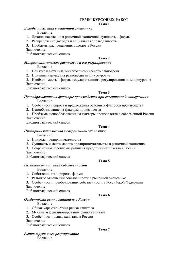 Темы для курсовой работы по микроэкономике 8669