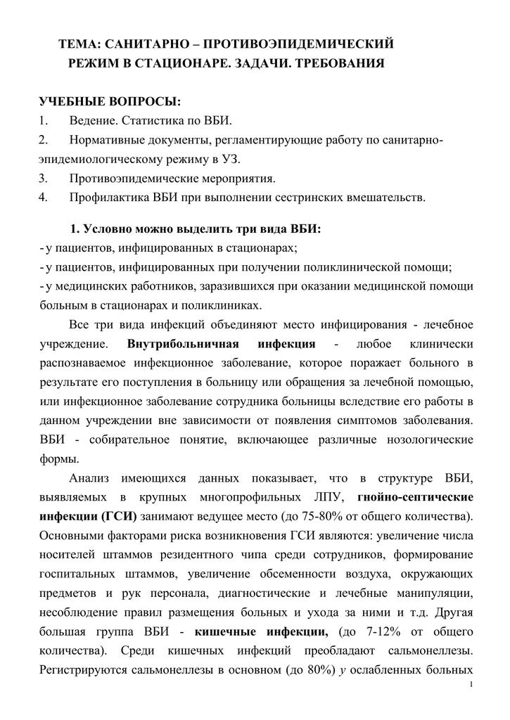 Организация и проведение мероприятий по борьбе с педикулезом приказ 477