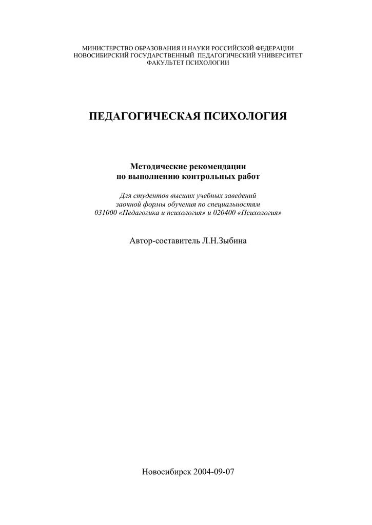 Контрольная работа педагогика и психология 502