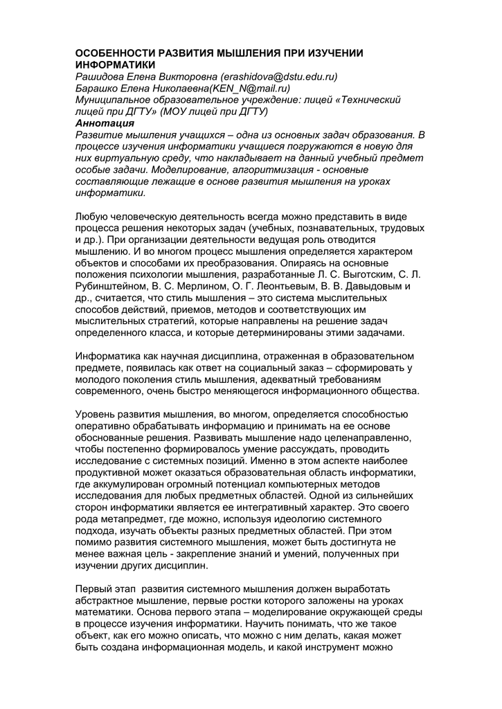 Этапы процесса мышления при решении задач решение задач по астрономии дагаев