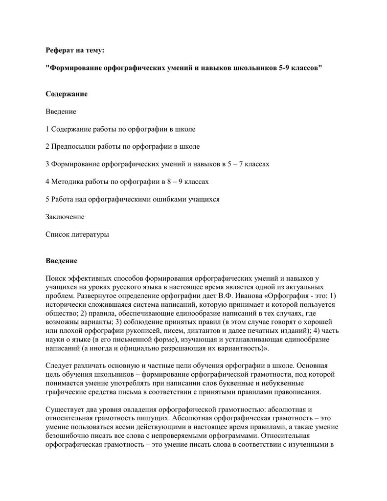 Реферат на тему орфографические ошибки 8897