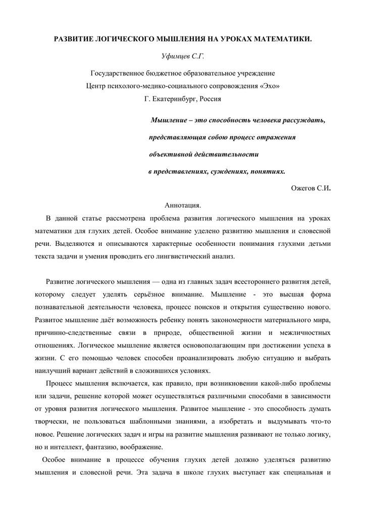 Проблема развития логического мышления при решении задач 1с методичка решение оперативных задач