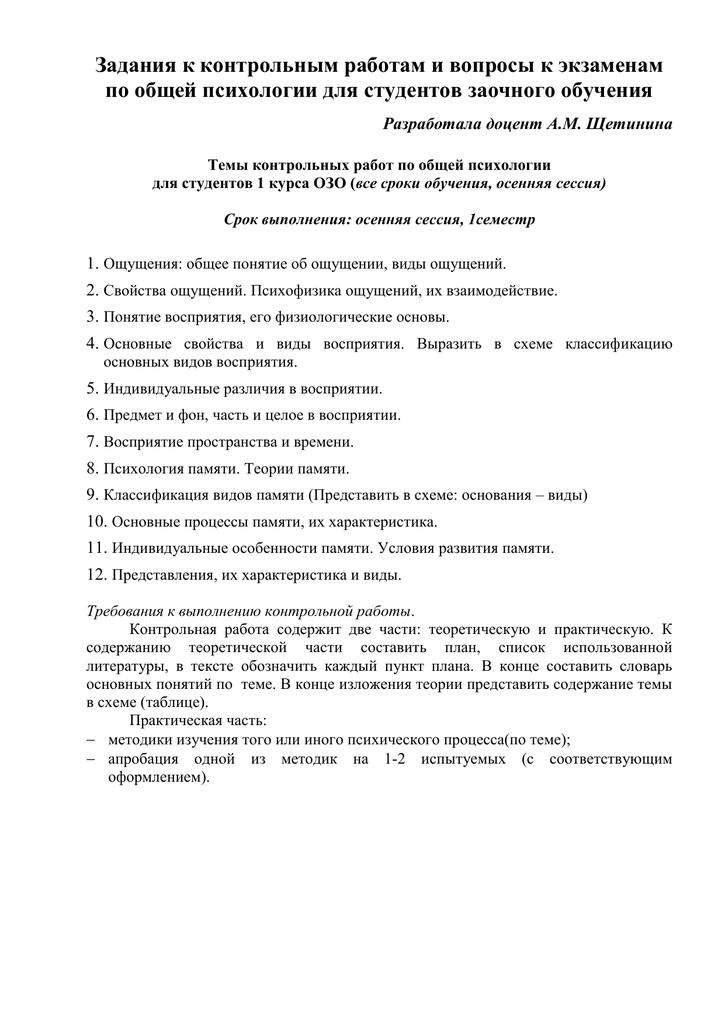 Методики изучения эмоций контрольная работа 147