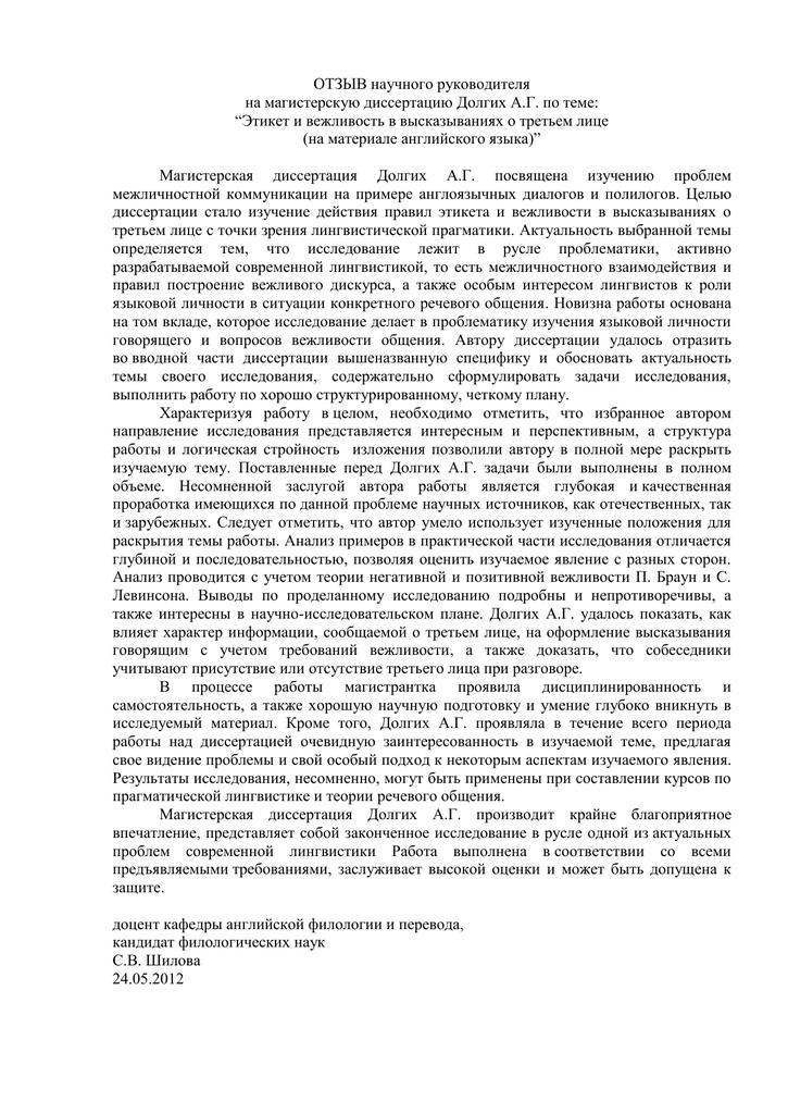 Требования к отзыву научного руководителя на диссертацию 9190