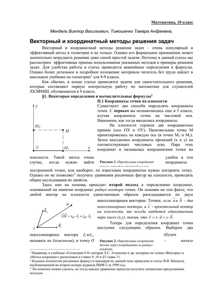 Примеры задач по решению векторной алгебры решение задач по замечательным пределам