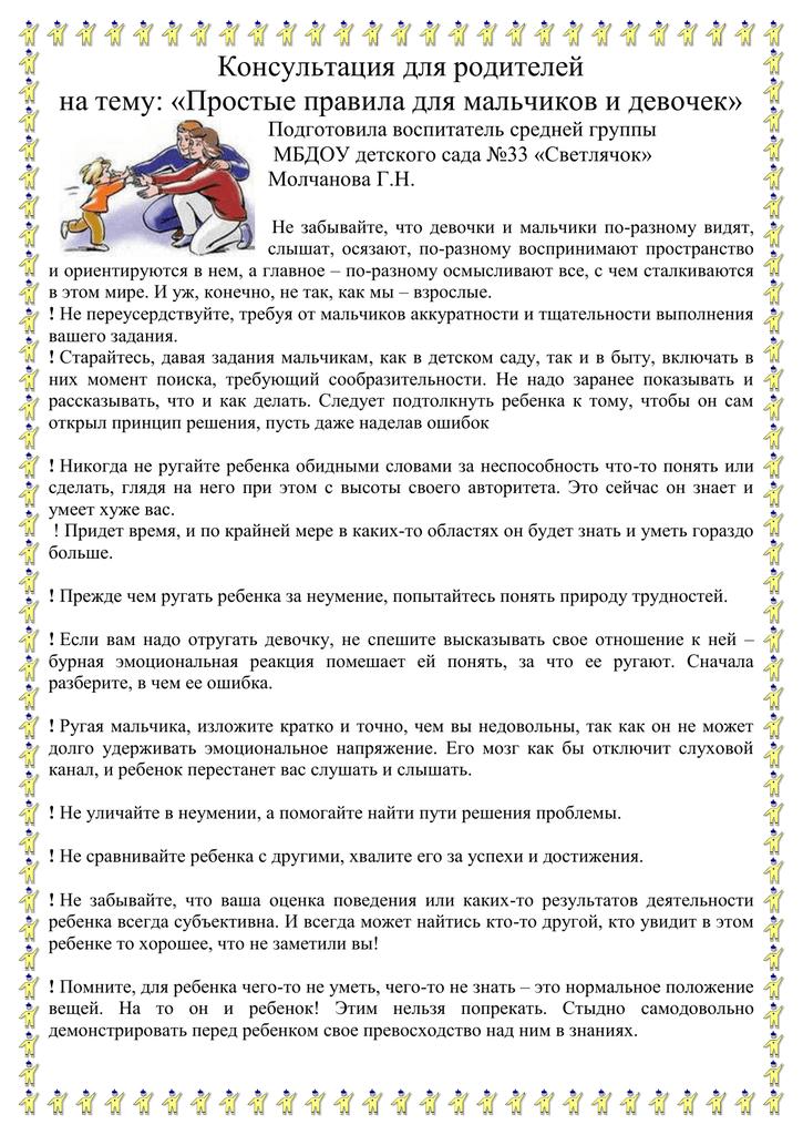 Девочки и мальчики для маркировки шкафчиков, для оформления, дидактических  игр, … em 2020 (com imagens) | Ideias de atividades para crianças, Desenho  turma da monica, Família pré-escolar | 1024x725