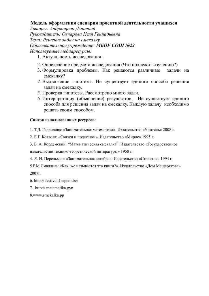 Решение списка задач решение задач на минимум симплекс методом примеры