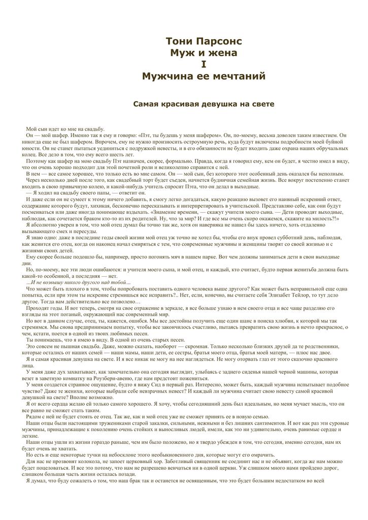 Эро Рассказы Спящая Падчерица 15 Лет