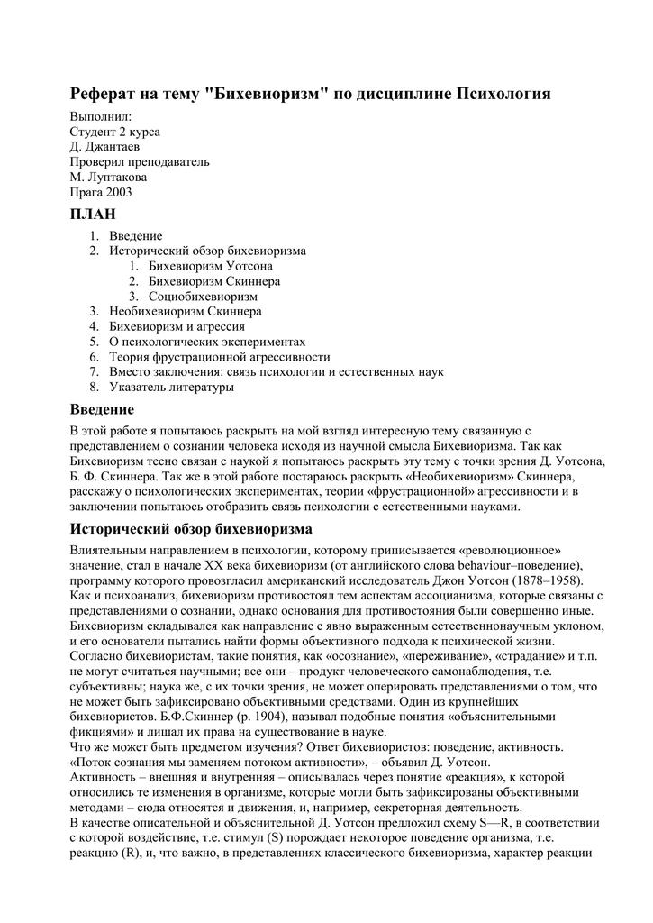 Реферат на тему бихевиоризм как наука о поведении 8195