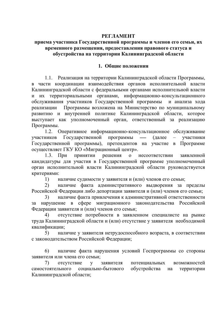 Размеры компенсационных выплат участникам государственной программы