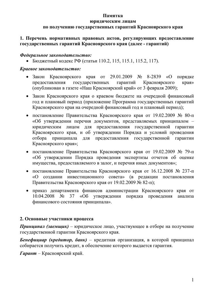 Взять кредит в красноярском крае калуга сбербанк кредит онлайн