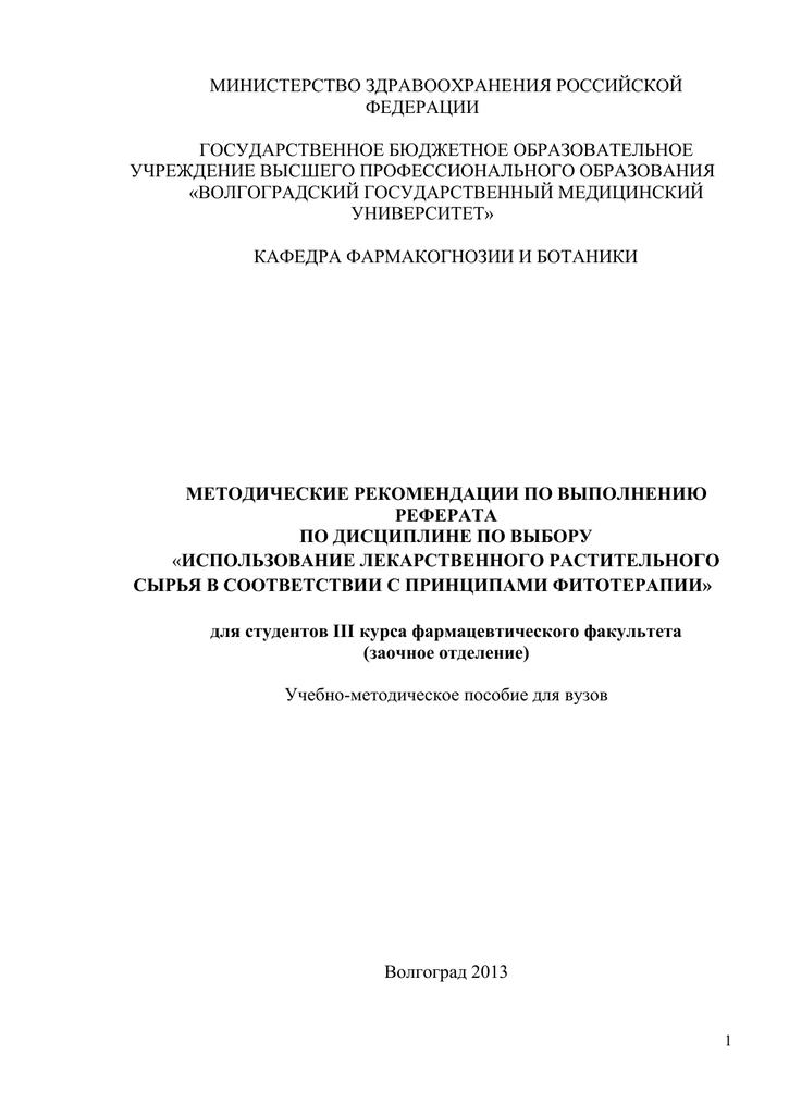 Методические рекомендации при написании реферата 6951