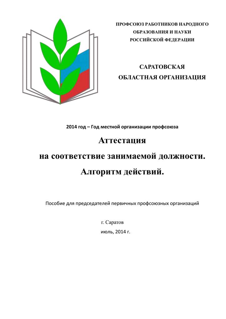 аттестация воспитателя на соответствие занимаемой должности 2020 займ кредит в городе костроме