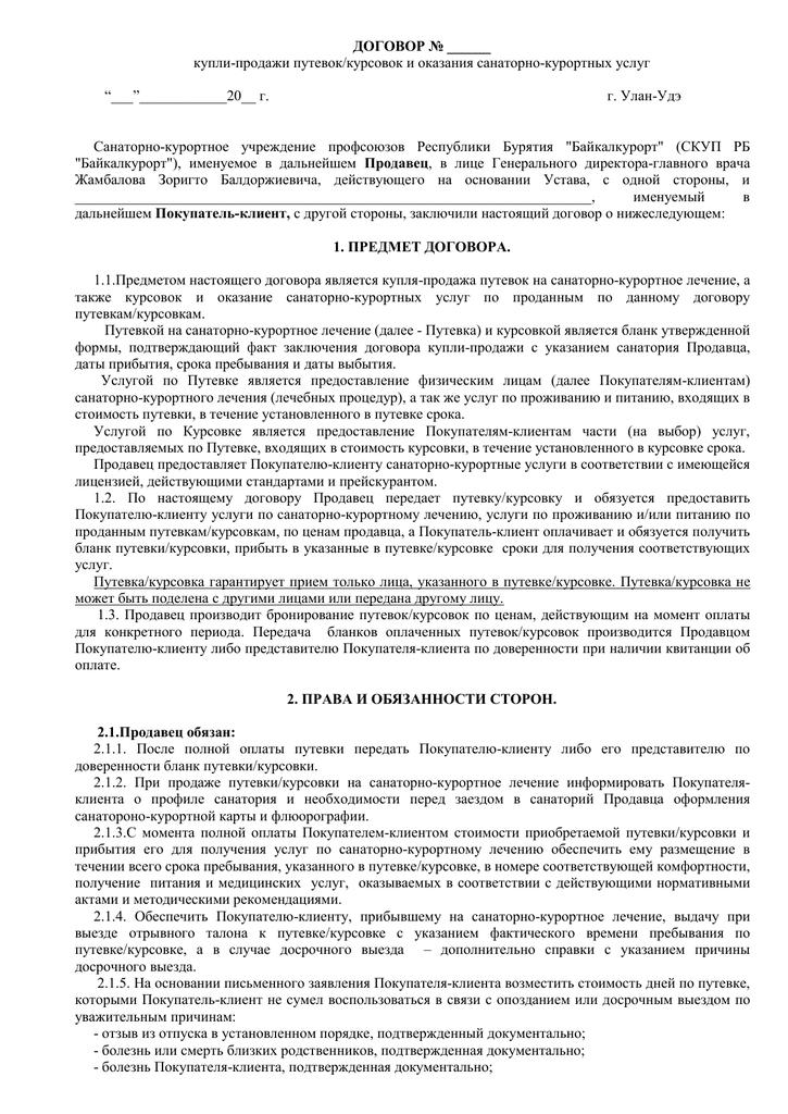 Сайт судебных приставов калининградской области узнать задолженность