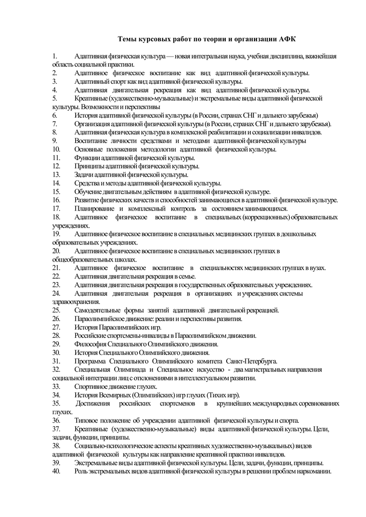 Тематика курсовых работ по афк 3049