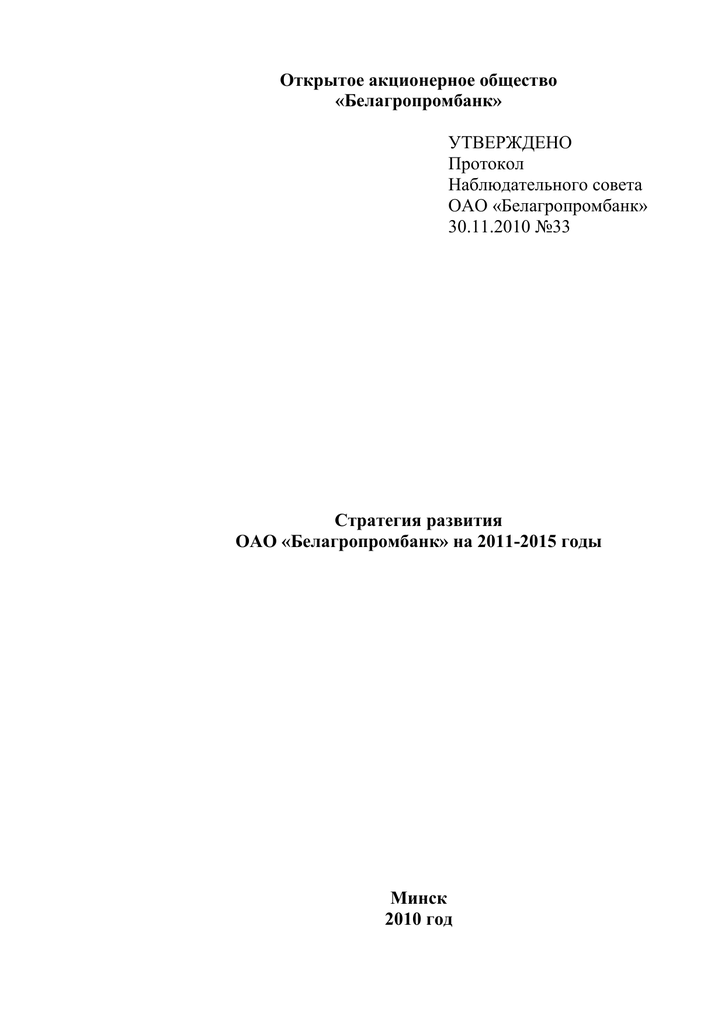 кредит на недвижимость белагропромбанк