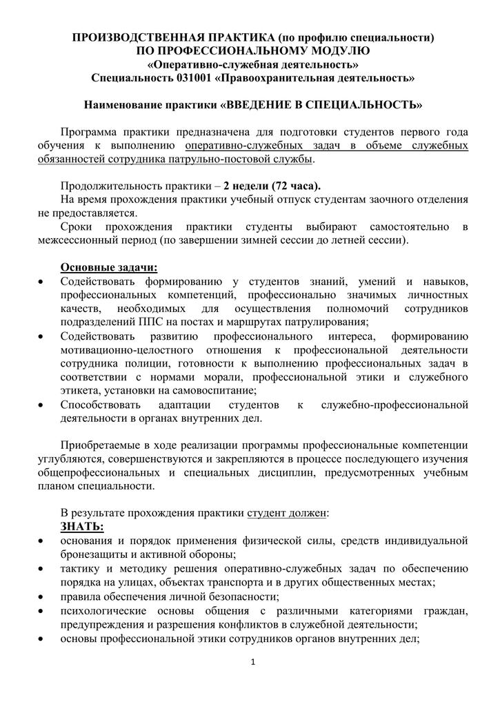 Отчет по учебной практике 031001 6218