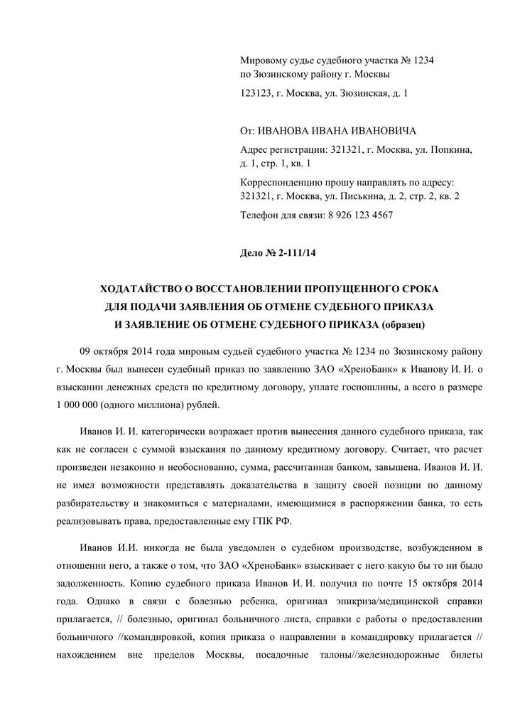 Судебная практика по восстановеению сроков подачи возражений на судебны приказ