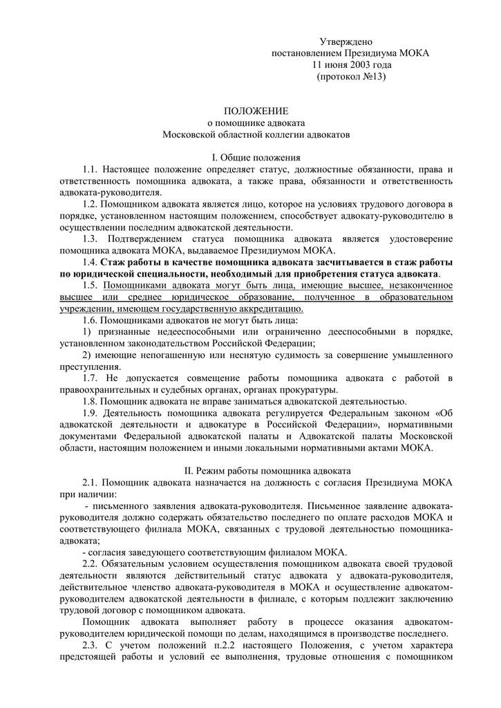 Права и обязанности помощника адвоката