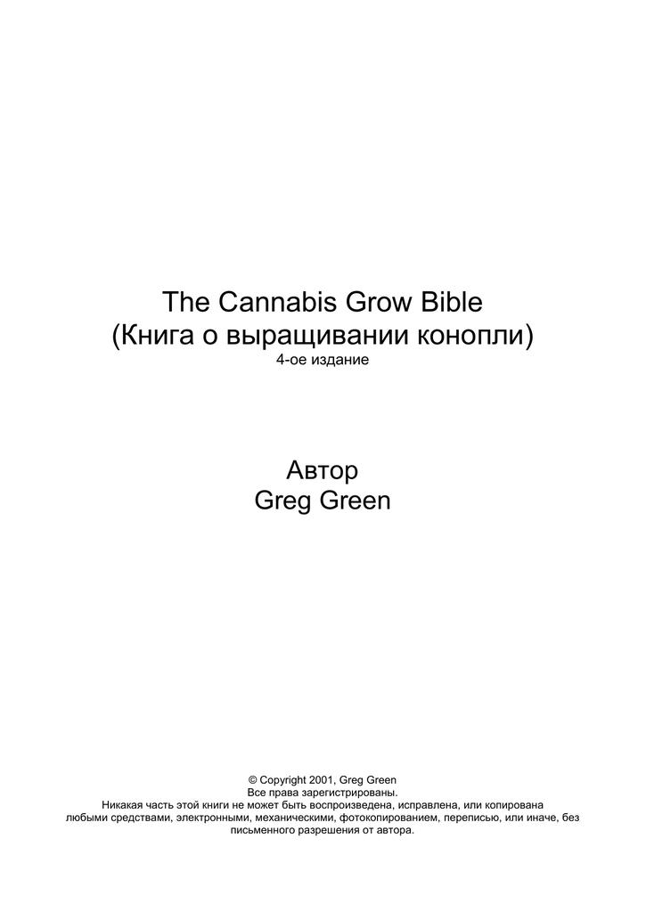 Книги о выращивании конопли что вреднее марихуана или водка