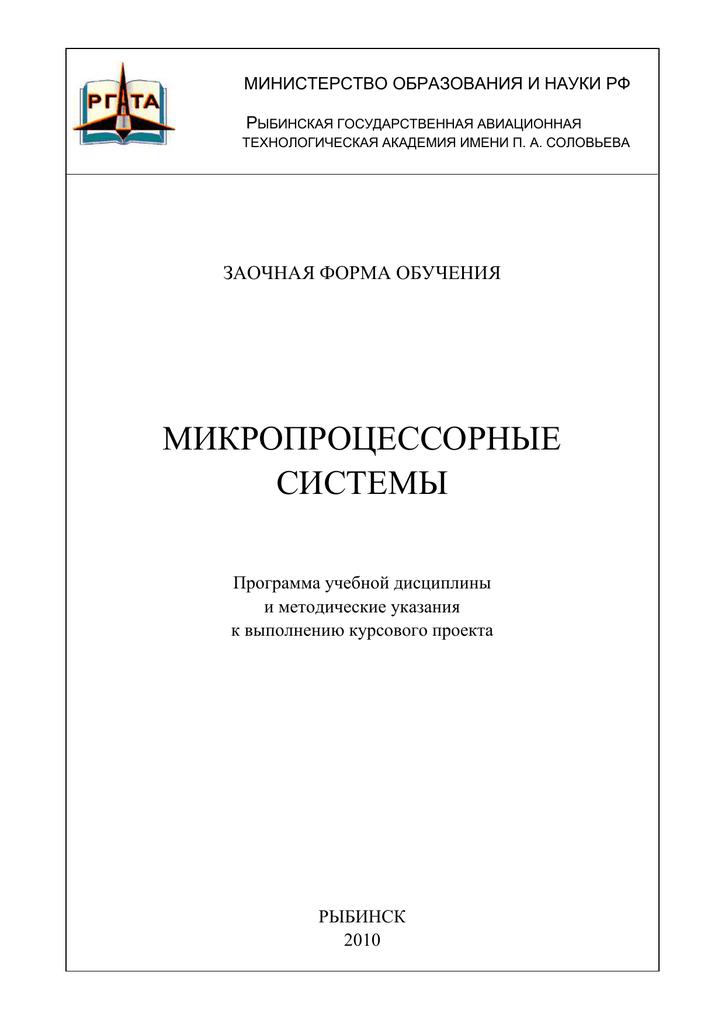 Микропроцессорные системы курсовой проект 8198