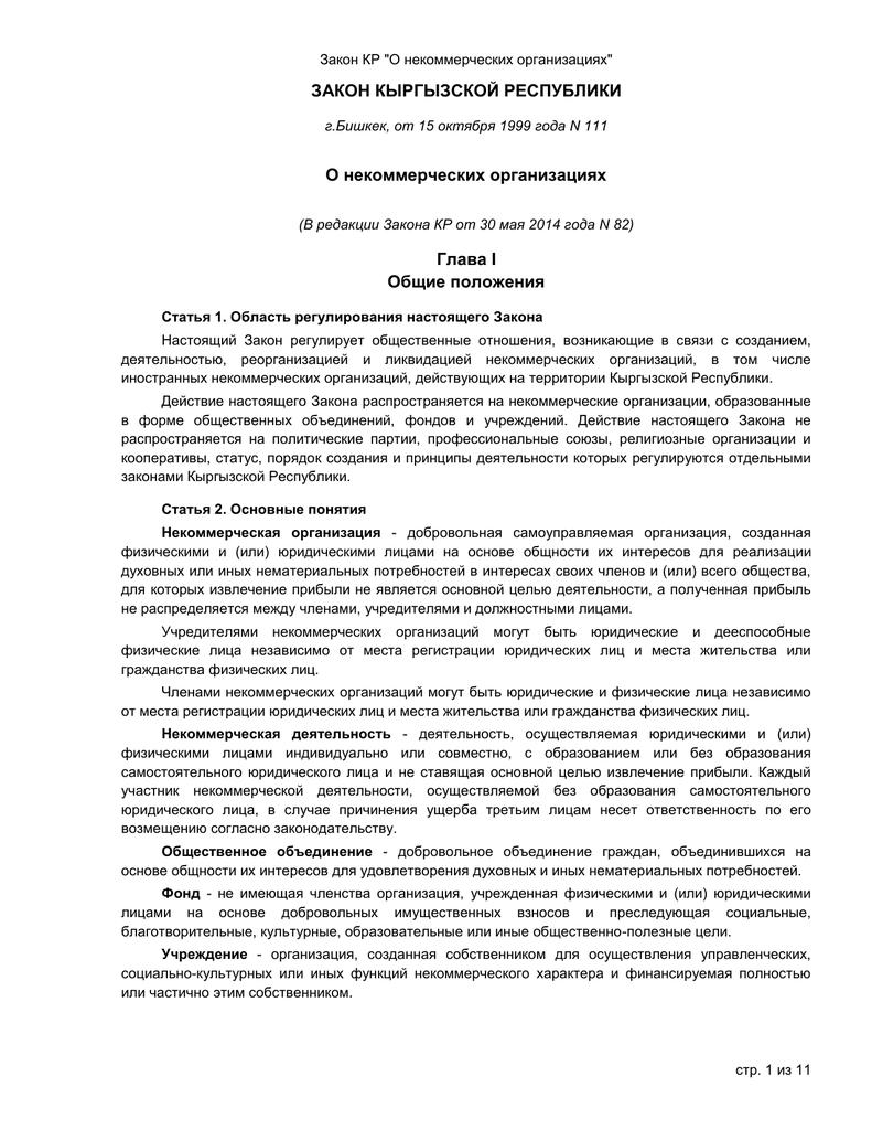 некоммерческие организации в кыргызской республике