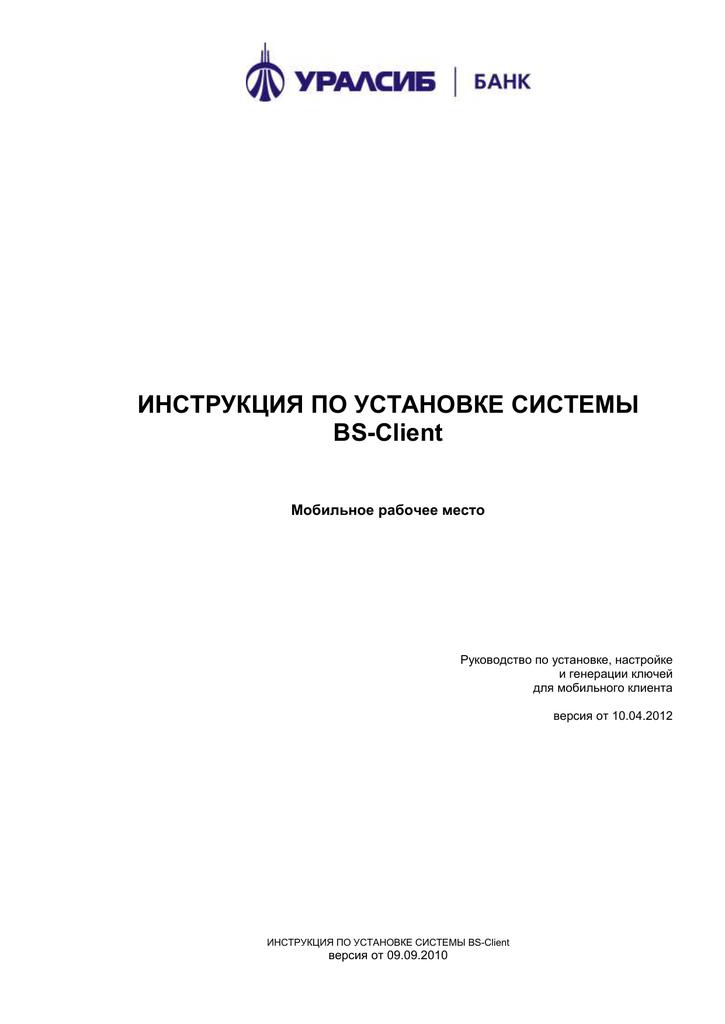 Uralsib ru bsclient activex wbp мтс кешбек