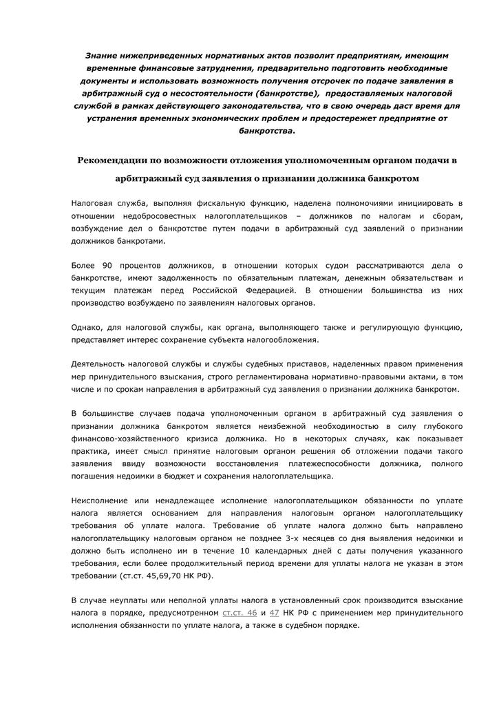 подача заявления на банкротство налоговой инспекции