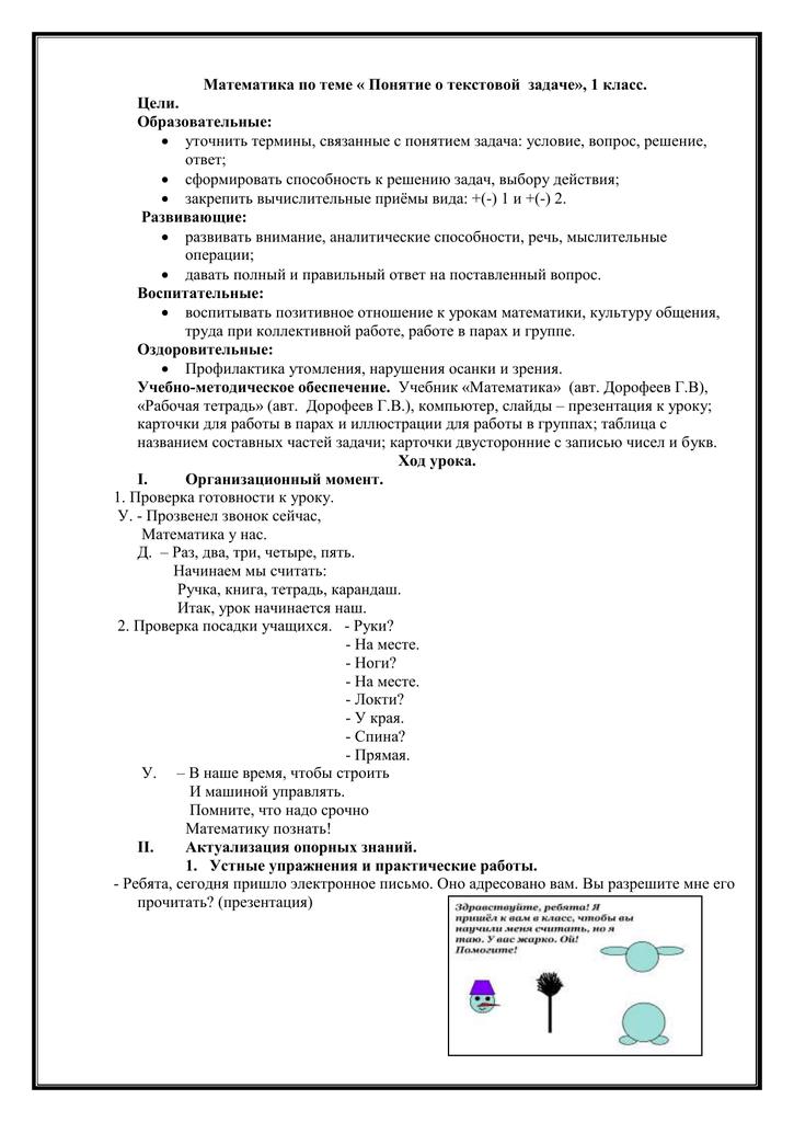 1 класс математика решение задач закрепление химия егэ решение задач на растворы