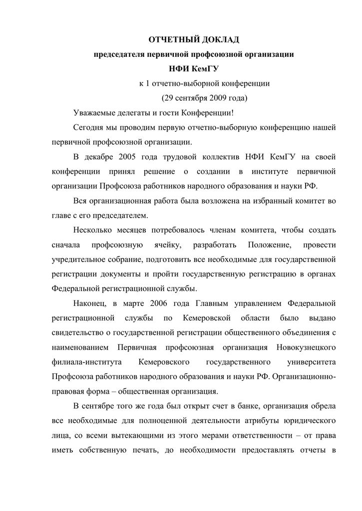 Доклад председателя профкома на отчетно выборной конференции 4954