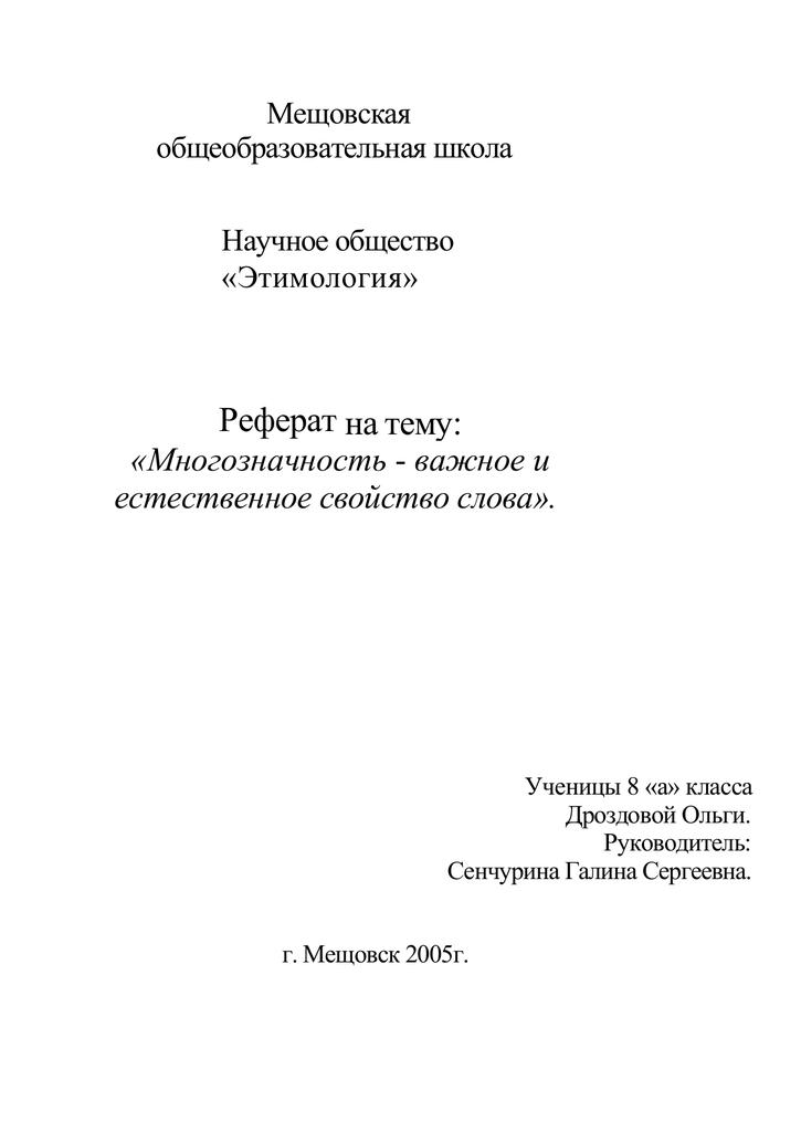 Реферат на тему этимология слова 9756