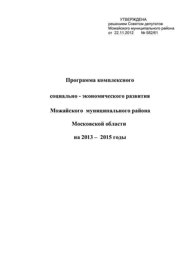 Ставки транспортного налога по московской области г можайск на ставках заработал