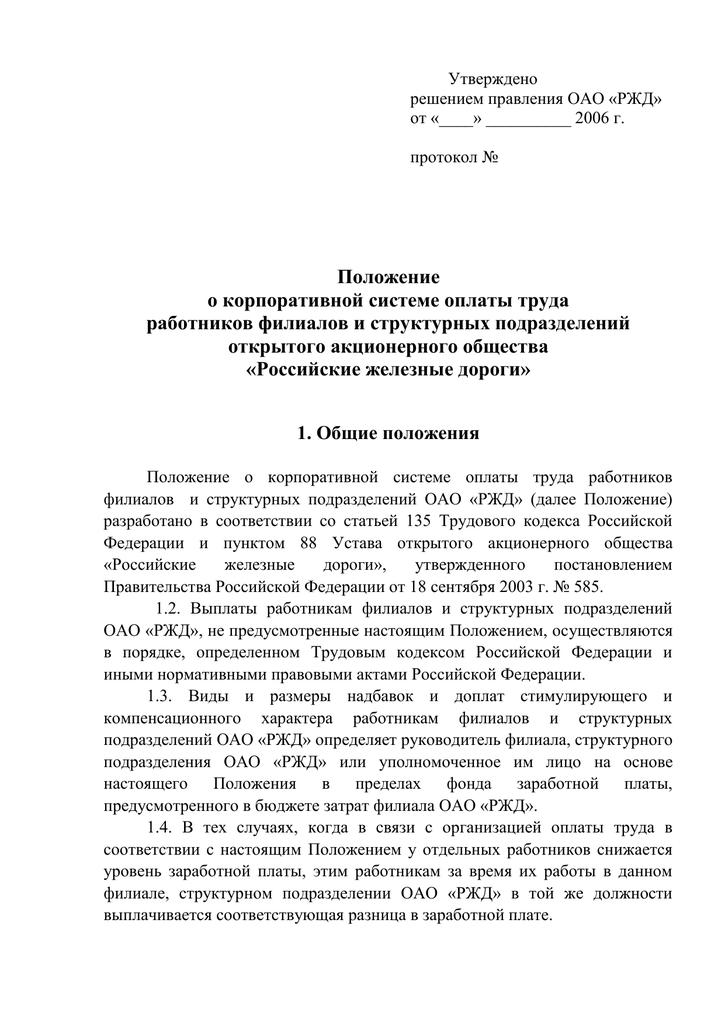 Избиение группой лиц статья 115 ук рф
