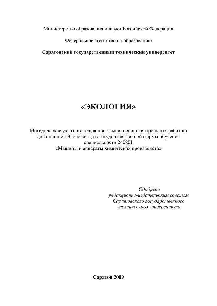 Методические указания к выполнению контрольных работ по химии 6106