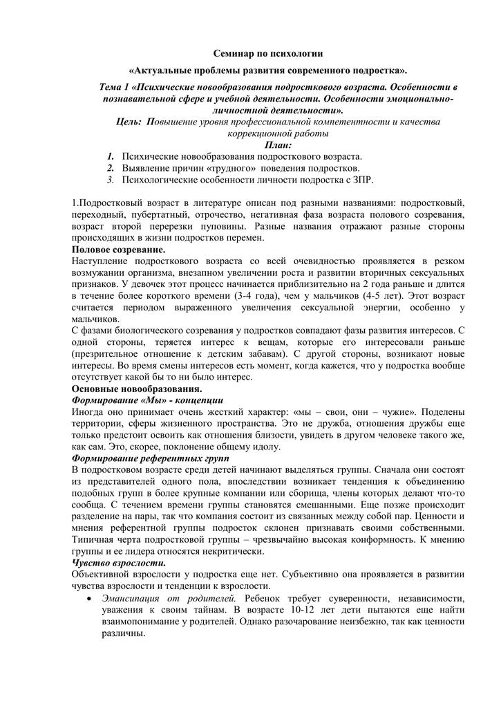Особенности сексуального проявления в пубертатном периоде