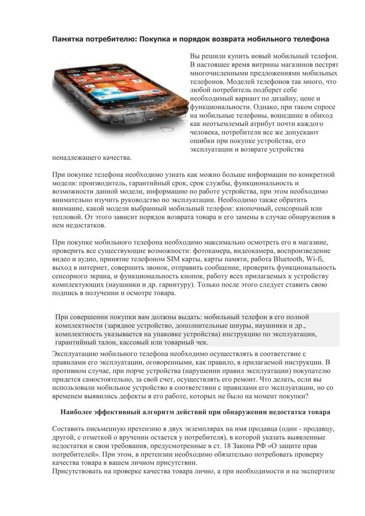 Время замены при покупке мобильного телефона