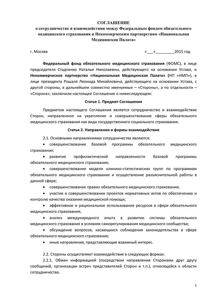 соглашение между некоммерческой организацией и