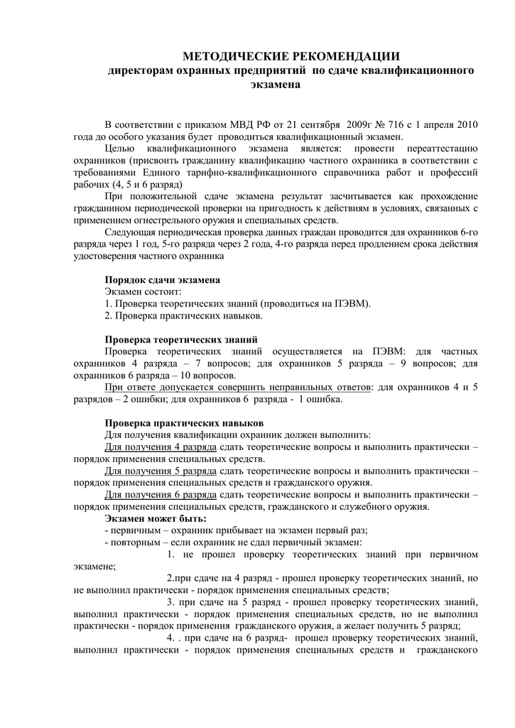 Экзамена частного х охранников задачи и решения по управленческим решениям