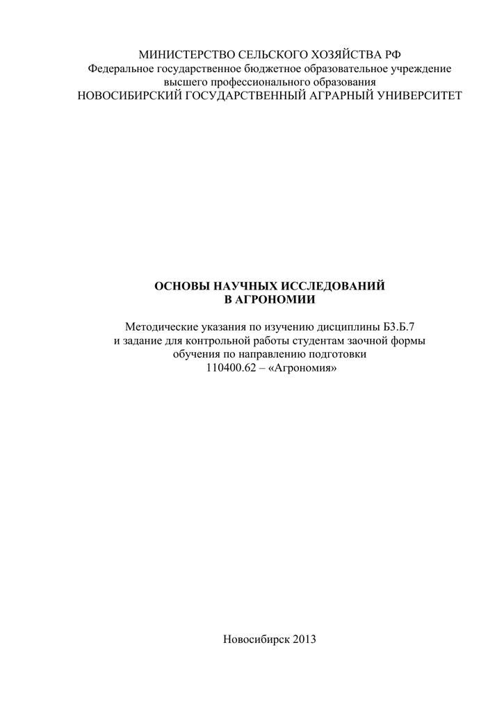 Контрольная работа основы научных исследований в агрономии 484