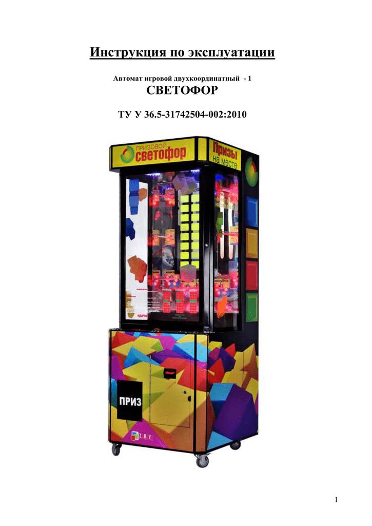 игровые автоматы инструкция