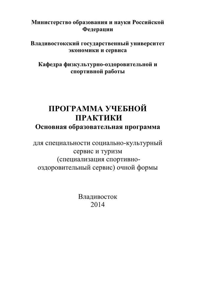 Отчет по практике министерство экономики 9020