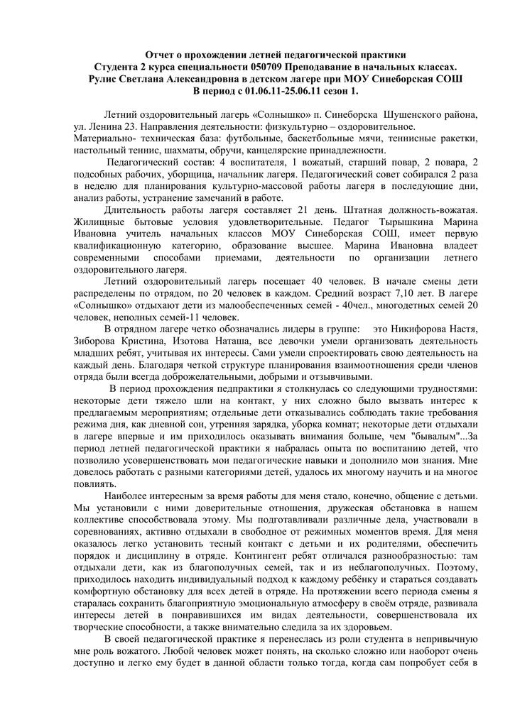 Отчет о практике летний лагерь 6365