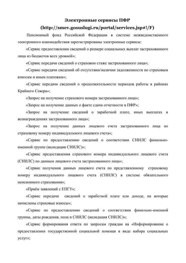 Заявление в пенсионный фонд на электронную сдачу отчетности список документов для регистрации ооо в налоговой