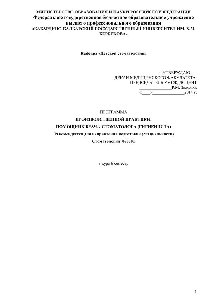Деонтология в детских стоматологических учреждениях реферат 2616