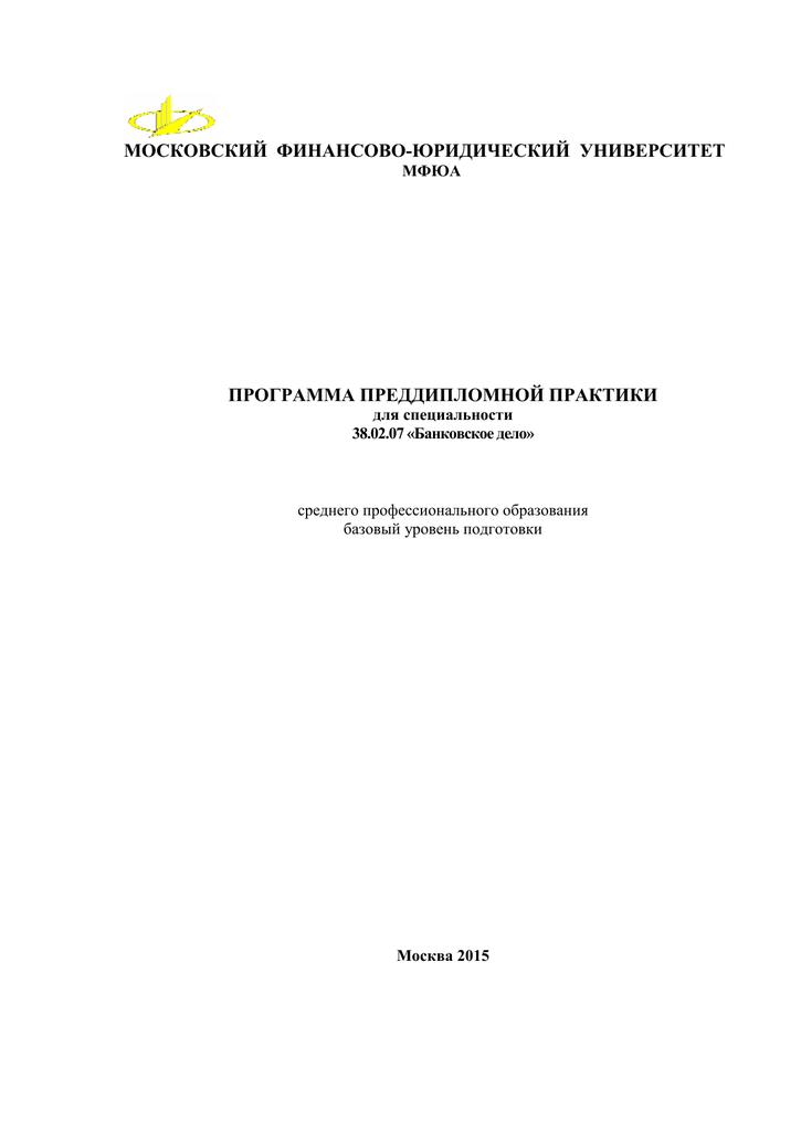 Мфюа отчет по преддипломной практике 8060