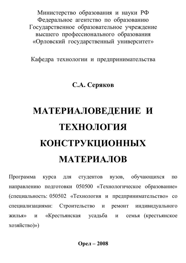 серяков микроэкономика pdf